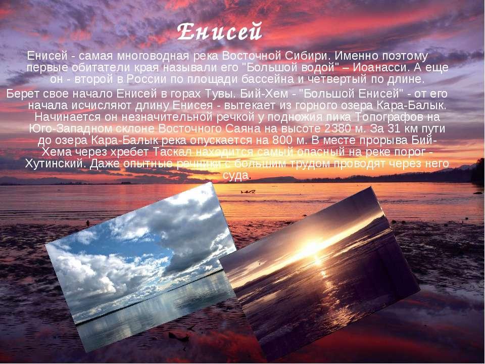 Енисей Енисей - самая многоводная река Восточной Сибири. Именно поэтому первы...