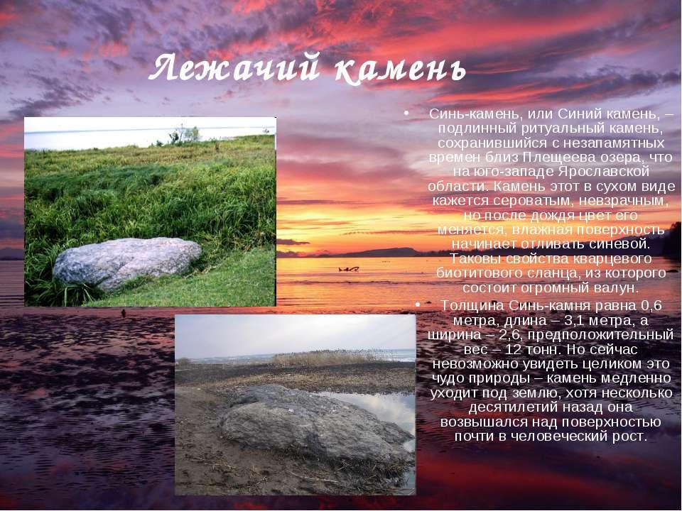 Лежачий камень Синь-камень, или Синий камень, – подлинный ритуальный камень, ...
