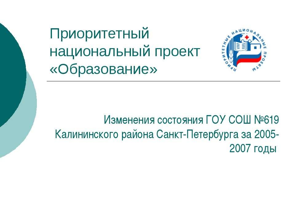 Приоритетный национальный проект «Образование» Изменения состояния ГОУ СОШ №6...