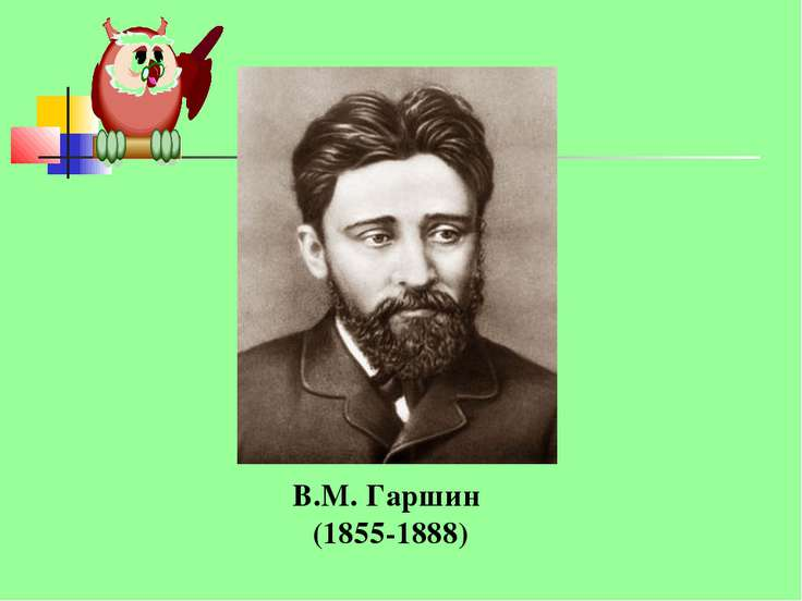 В.М. Гаршин (1855-1888)