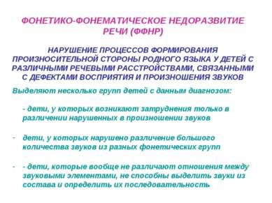 ФОНЕТИКО-ФОНЕМАТИЧЕСКОЕ НЕДОРАЗВИТИЕ РЕЧИ (ФФНР) НАРУШЕНИЕ ПРОЦЕССОВ ФОРМИРОВ...