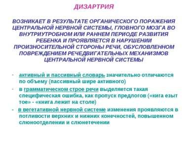 ДИЗАРТРИЯ ВОЗНИКАЕТ В РЕЗУЛЬТАТЕ ОРГАНИЧЕСКОГО ПОРАЖЕНИЯ ЦЕНТРАЛЬНОЙ НЕРВНОЙ ...