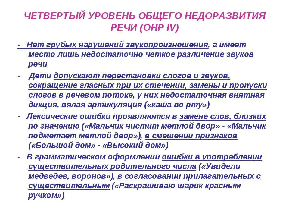 ЧЕТВЕРТЫЙ УРОВЕНЬ ОБЩЕГО НЕДОРАЗВИТИЯ РЕЧИ (ОНР IV) - Нет грубых нарушений зв...