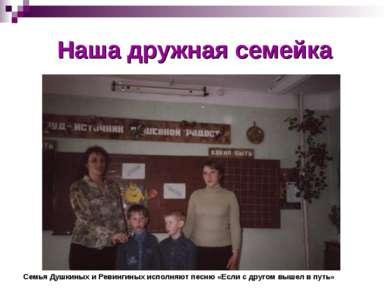 Наша дружная семейка Семья Душкиных и Ревингиных исполняют песню «Если с друг...
