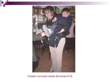 Самая сильная мама Вилкова И.В.