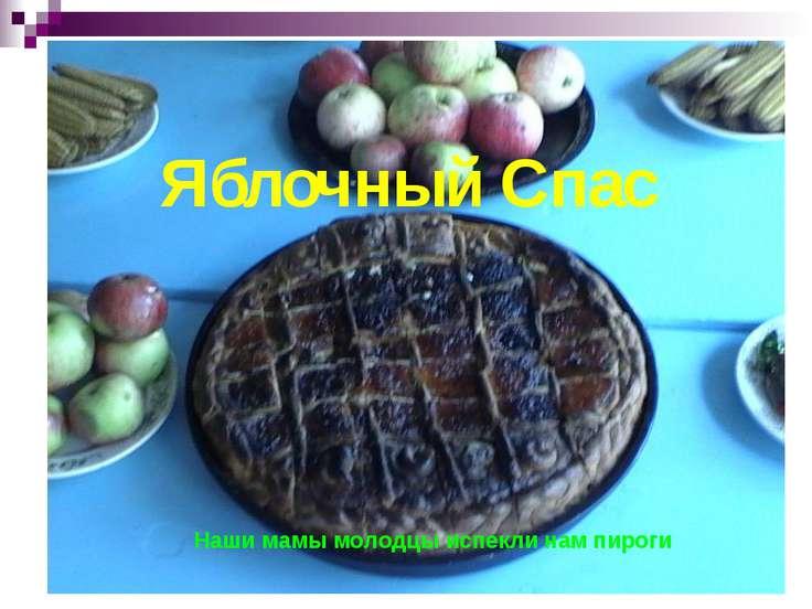 Яблочный Спас Наши мамы молодцы испекли нам пироги