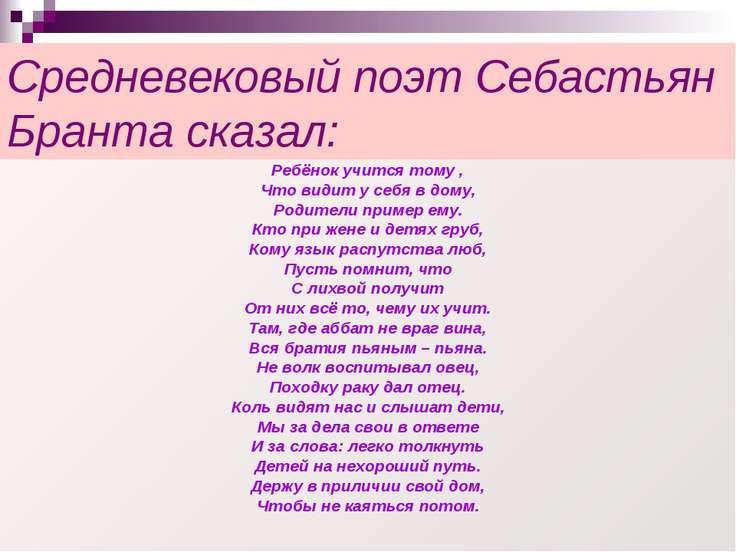 Средневековый поэт Себастьян Бранта сказал: Ребёнок учится тому , Что видит у...