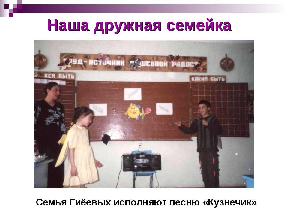 Наша дружная семейка Семья Гиёевых исполняют песню «Кузнечик»