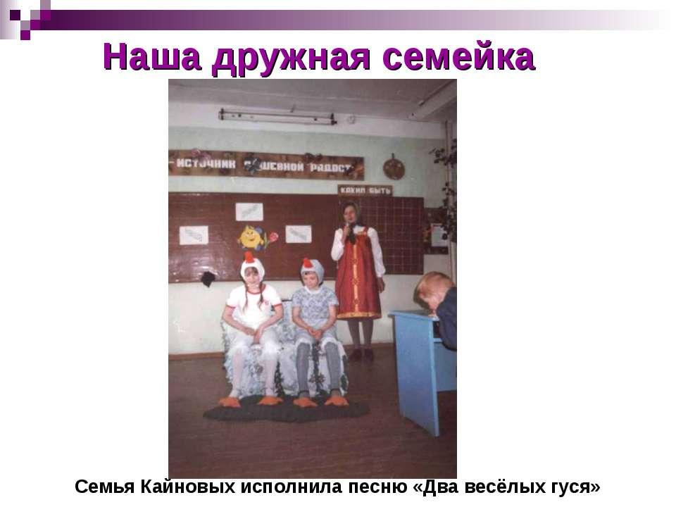 Наша дружная семейка Семья Кайновых исполнила песню «Два весёлых гуся»
