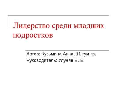 Лидерство среди младших подростков Автор: Кузьмина Анна, 11 гум гр. Руководит...