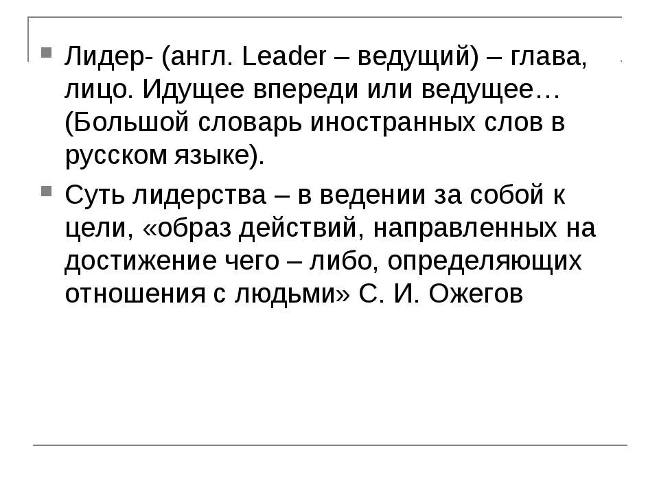 Лидер- (англ. Leader – ведущий) – глава, лицо. Идущее впереди или ведущее… (Б...