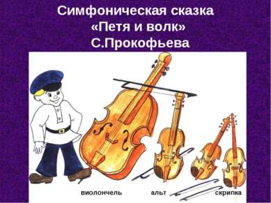 Симфоническая сказка «Петя и волк» С.Прокофьева виолончель альт скрипка