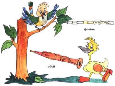 флейта гобой