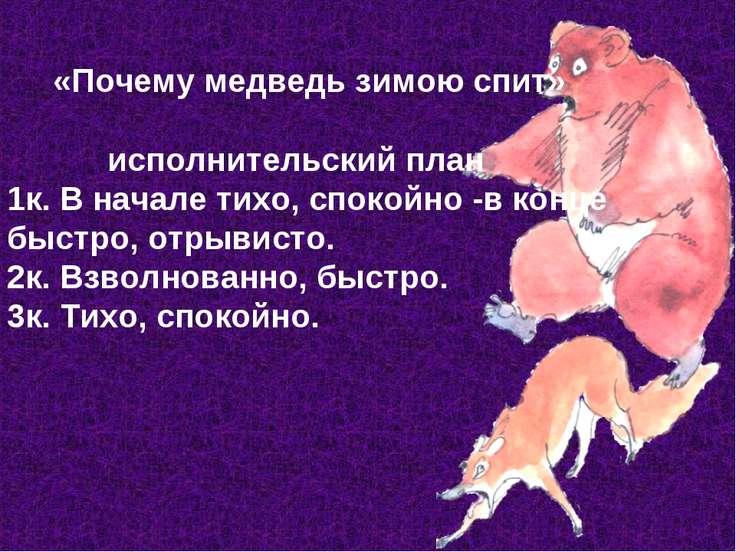 «Почему медведь зимою спит» исполнительский план 1к. В начале тихо, спокойно ...