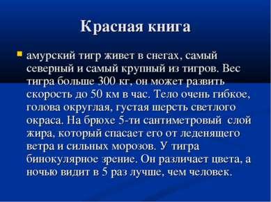 Красная книга амурский тигр живет в снегах, самый северный и самый крупный из...