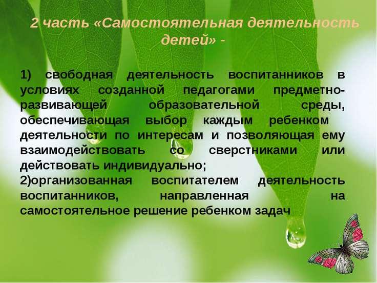 2 часть «Самостоятельная деятельность детей» - 1) свободная деятельность восп...