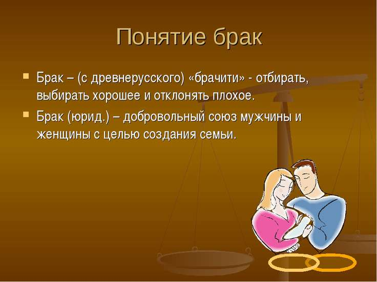 Понятие брак Брак – (с древнерусского) «брачити» - отбирать, выбирать хорошее...