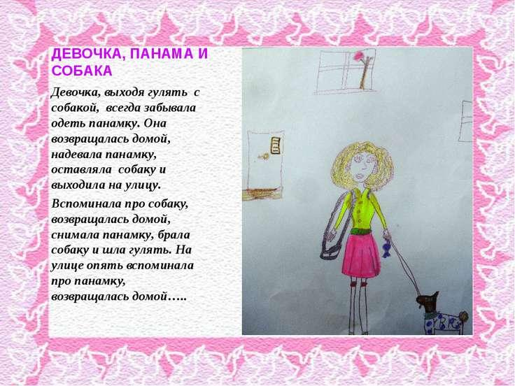 ДЕВОЧКА, ПАНАМА И СОБАКА Девочка, выходя гулять с собакой, всегда забывала од...