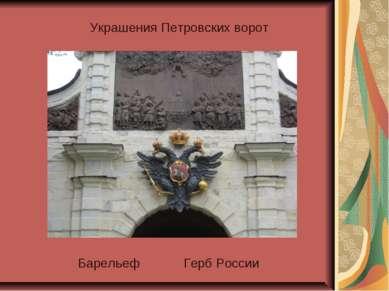 Украшения Петровских ворот Барельеф Герб России
