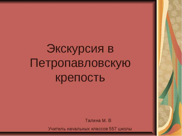 Экскурсия в Петропавловскую крепость Талина М. В Учитель начальных классов 55...
