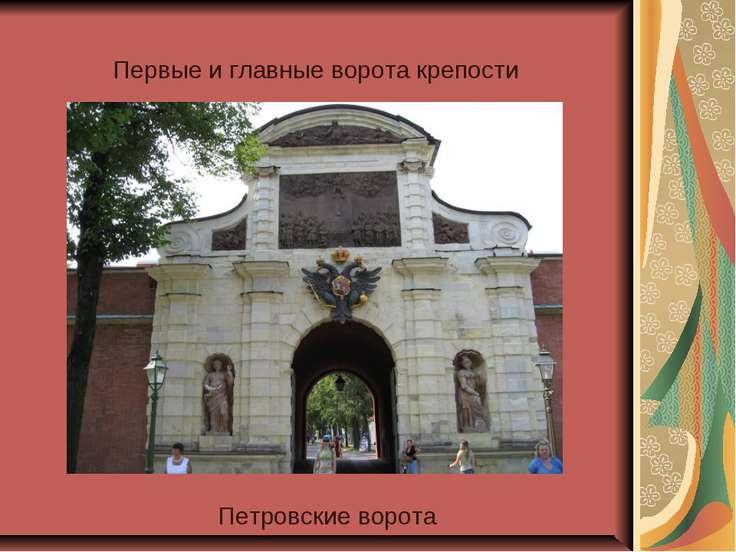 Первые и главные ворота крепости Петровские ворота