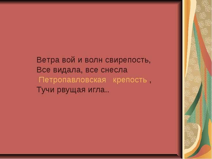 Ветра вой и волн свирепость, Все видала, все снесла Петропавловская крепос...