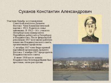 Суханов Константин Александрович Участник борьбы за установление Советской вл...
