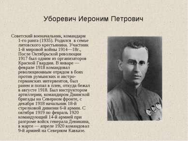 Уборевич Иероним Петрович Советский военачальник, командарм 1-го ранга (1935)...