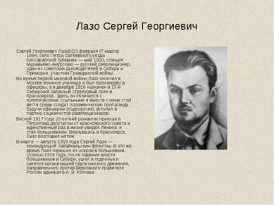 Лазо Сергей Георгиевич Сергей Георгиевич Лазо (23 февраля (7 марта) 1894, сел...