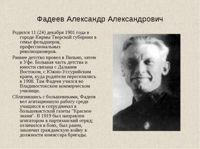 Фадеев Александр Александрович Родился 11 (24) декабря 1901 года в городе Кир...