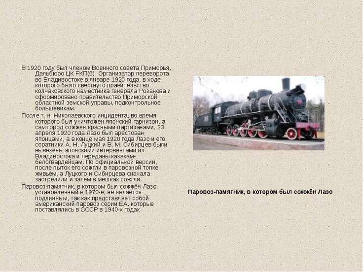 В 1920 году был членом Военного совета Приморья, Дальбюро ЦК РКП(б). Организа...