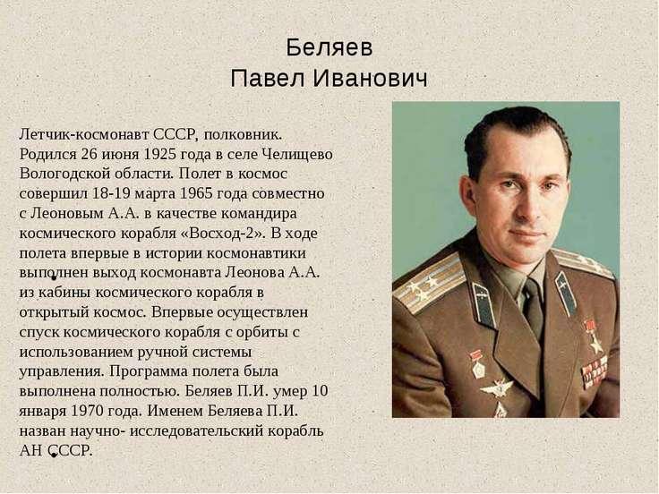 Беляев Павел Иванович Летчик-космонавт СССР, полковник. Родился 26 июня 1925 ...