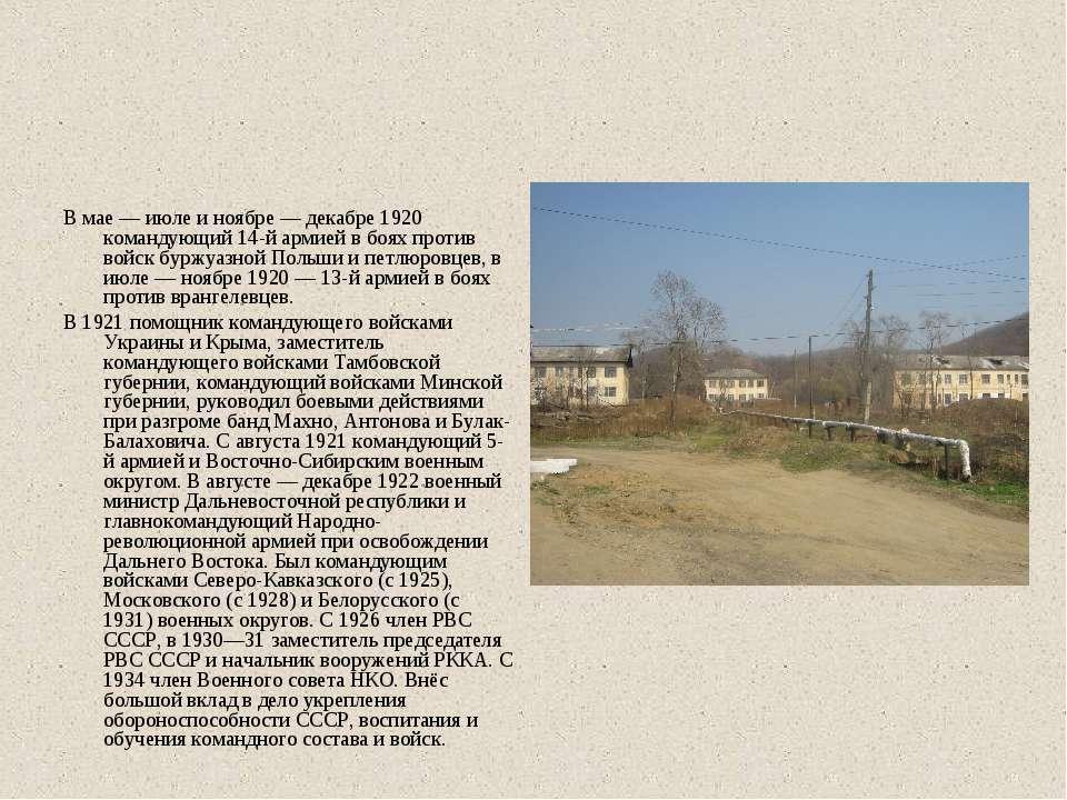 В мае — июле и ноябре — декабре 1920 командующий 14-й армией в боях против во...