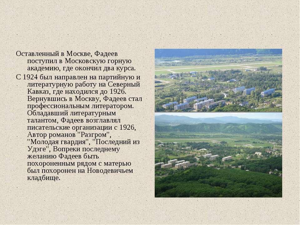 Оставленный в Москве, Фадеев поступил в Московскую горную академию, где оконч...