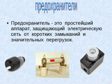 Предохранитель - это простейший аппарат, защищающий электрическую сеть от кор...