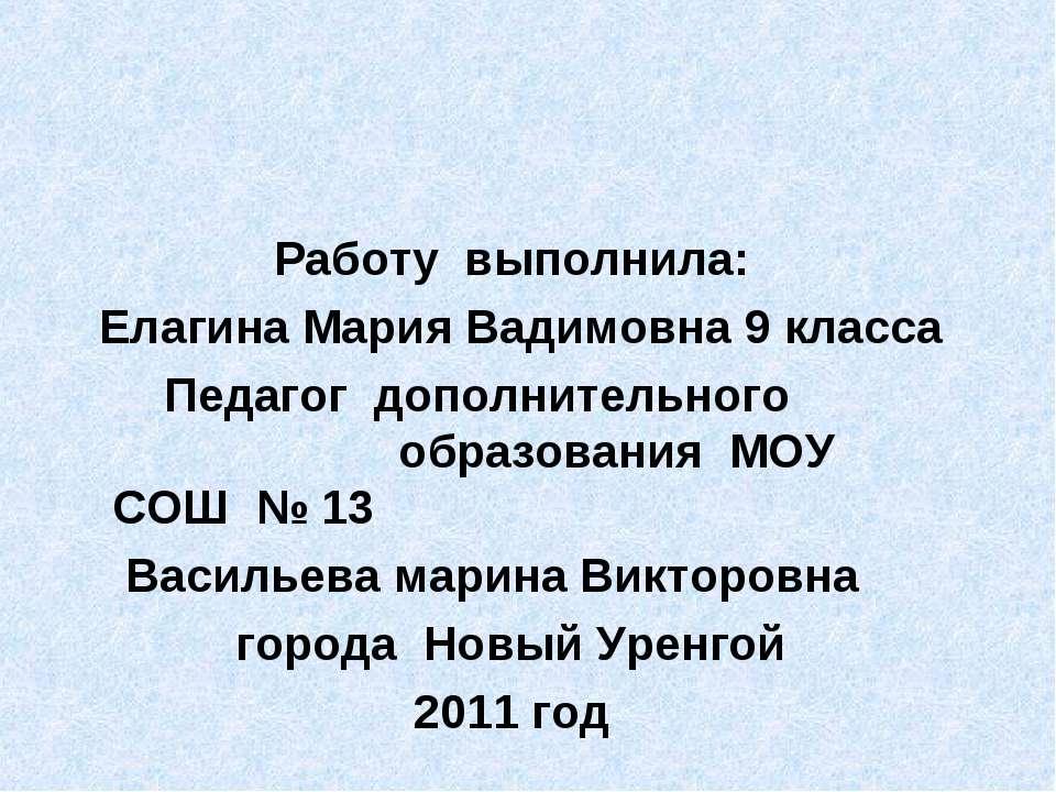 Работу выполнила: Елагина Мария Вадимовна 9 класса Педагог дополнительного об...