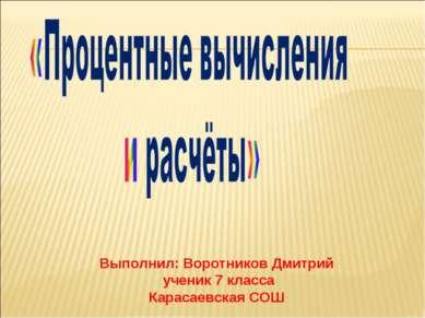 Выполнил: Воротников Дмитрий ученик 7 класса Карасаевская СОШ