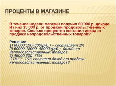 В течение недели магазин получил 60 000 р. дохода. Из них 15 000 р. от продаж...