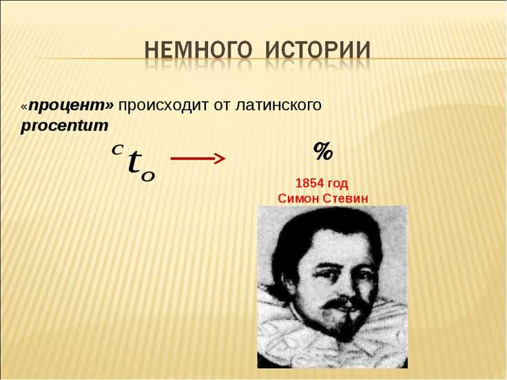 «процент» происходит от латинского procentum 1854 год Симон Стевин