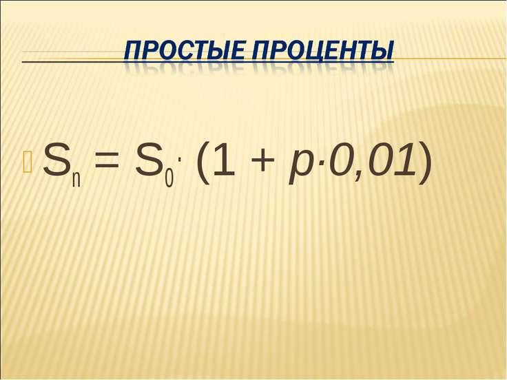Sn = S0 . (1 + p∙0,01)