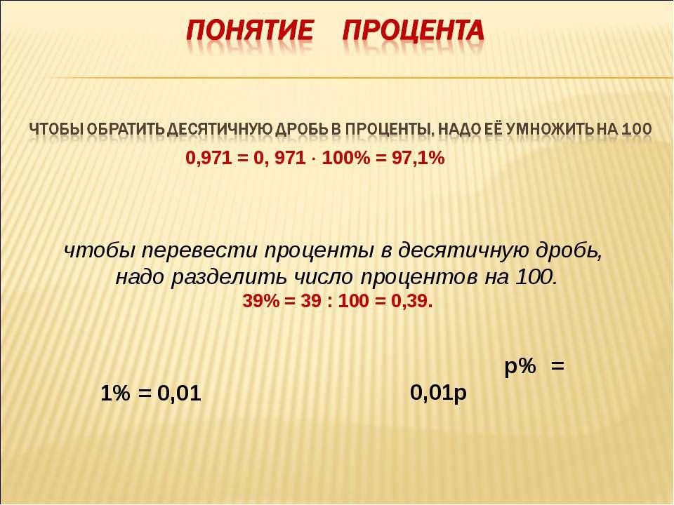0,971 = 0, 971 100% = 97,1% чтобы перевести проценты в десятичную дробь, надо...