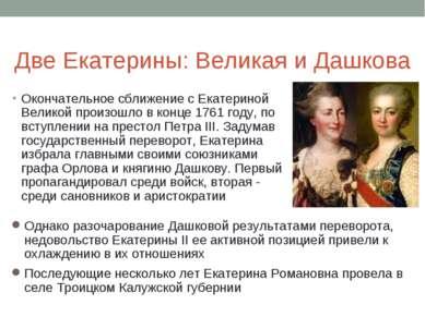 Две Екатерины: Великая и Дашкова Окончательное сближение с Екатериной Великой...
