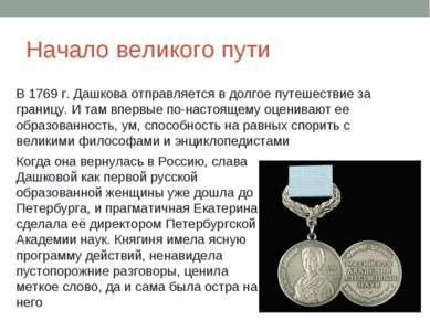 Начало великого пути В 1769 г. Дашкова отправляется в долгое путешествие за г...