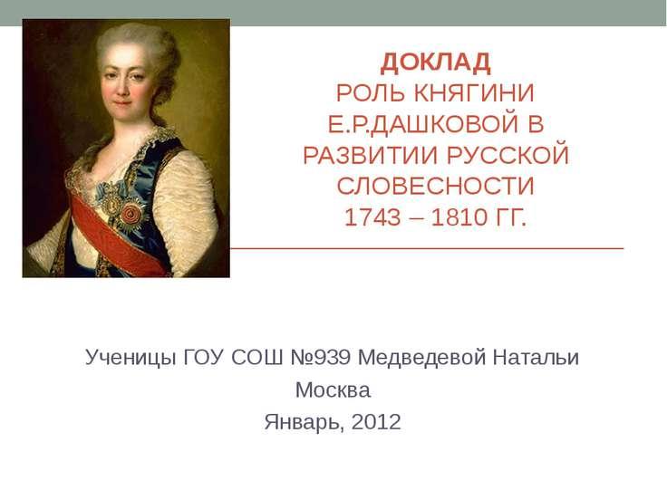 ДОКЛАД РОЛЬ КНЯГИНИ Е.Р.ДАШКОВОЙ В РАЗВИТИИ РУССКОЙ СЛОВЕСНОСТИ 1743 – 1810 Г...