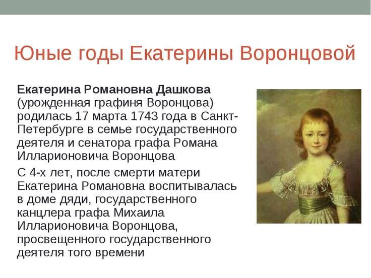 Юные годы Екатерины Воронцовой Екатерина Романовна Дашкова (урожденная графин...