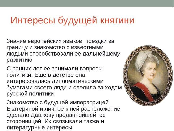 Интересы будущей княгини Знание европейских языков, поездки за границу и знак...