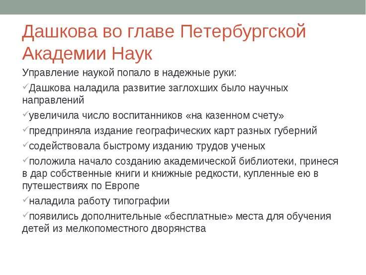 Дашкова во главе Петербургской Академии Наук Управление наукой попало в надеж...