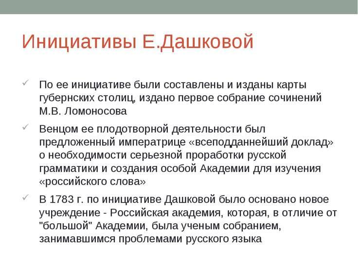 Инициативы Е.Дашковой По ее инициативе были составлены и изданы карты губернс...