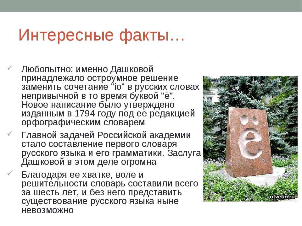 Интересные факты… Любопытно: именно Дашковой принадлежало остроумное решение ...