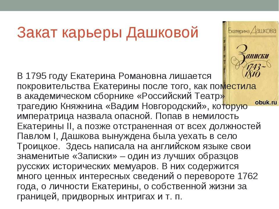 Закат карьеры Дашковой В 1795 году Екатерина Романовна лишается покровительст...